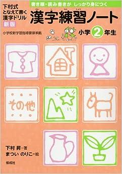 漢字 5年生 漢字ドリル : jp: 漢字練習ノート 小学2年生 ...