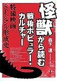 「怪獣から読む戦後ポピュラー・カルチャー: 特撮映画・SFジャンル形成史」販売ページヘ
