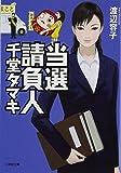 当選請負人 千堂タマキ (小学館文庫)