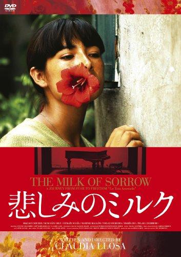 悲しみのミルク 第59回ベルリン国際映画祭 金熊賞受賞作品 [DVD]