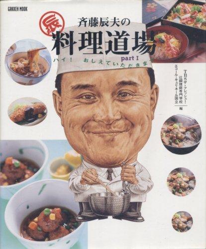 斉藤辰夫の料理道場 PART1