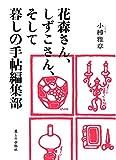 「花森さん、しずこさん、そして暮しの手帖編集部 (NHK連続テレビ小説『と...」販売ページヘ