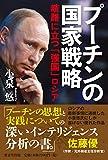「プーチンの国家戦略 岐路に立つ「強国」ロシア」販売ページヘ