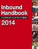 インバウンド業務ハンドブック 2015-2016年版                                                                        2015-2016 アジア編