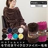 【袖付き毛布】mofuaモフア 袖付きマイクロファイバー毛布(帯付) 全8カラー【フリーサイズ】 (ブラウン)