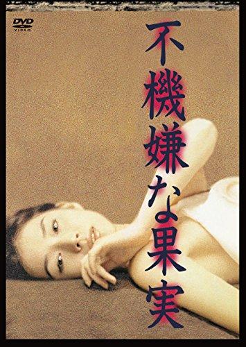 不機嫌な果実 DVD-BOX 6巻組