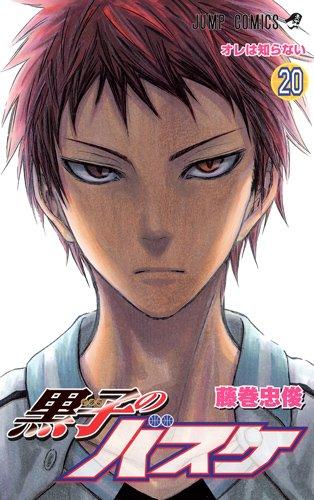 黒子のバスケ 20 (ジャンプコミックス)