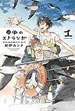 春風のエトランゼ 1 (onBLUEコミックス) -