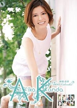 神田愛花 2013カレンダー