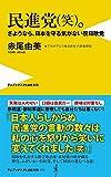 「民進党(笑)。 - さようなら、日本を守る気がない反日政党 - (ワニブ...」販売ページヘ
