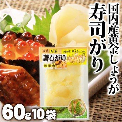 坂田信夫商店 国産黄金生姜使用 寿司ガリ 60g×10