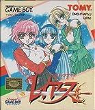 Mahou Kishi Rayearth (Japanese Import Game) [Game Boy]