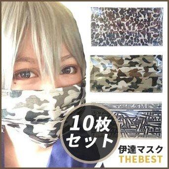 【THEBEST】10枚入りマスク 黒マスク 迷彩柄 ヒョウ柄 縞模様 ファッション 花粉対策 抗菌 黒マスク 使い捨てマスク 男女兼用(10枚入り),迷彩柄