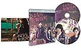 さよなら歌舞伎町 スペシャル・エディション [Blu-ray]