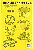 「貧困の現場から社会を変える (POSSE叢書)」販売ページヘ