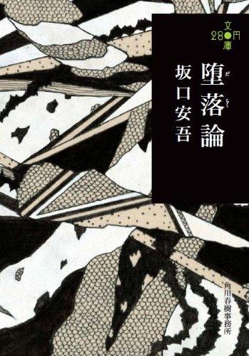 """読んでないと恥ずかしい、おすすめの日本純文学作品。""""大人にこそ""""読んでほしい「珠玉の8作品」 5番目の画像"""