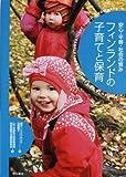 安心・平等・社会の育み フィンランドの子育てと保育