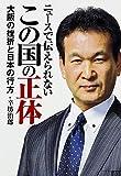 ニュースで伝えられない この国の正体 大阪の挫折と日本の行方