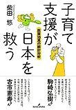 「子育て支援が日本を救う (政策効果の統計分析)」販売ページヘ
