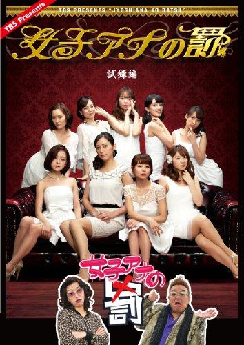 女子アナの罰 試練編 [DVD] -