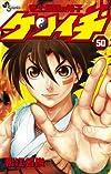 史上最強の弟子 ケンイチ 50 (少年サンデーコミックス)