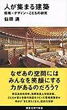 「人が集まる建築 環境×デザイン×こどもの研究 (講談社現代新書)」販売ページヘ