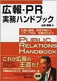 広報・PR 実務ハンドブック