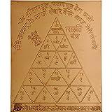 Redbag Lord Hanuman Protection Yantra In Copper (15.24 Cm, 12.7 Cm, 0.51 Cm)