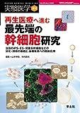 再生医療へ進む最先端の幹細胞研究―注目のiPS・ES・間葉系幹細胞などの分化・誘導の基礎と、各種疾患への臨床応用 (実験医学増刊 Vol. 26-5)