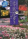 近江路花歩き―花を楽しむ日帰り健康ハイク (近江旅の本)