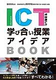 ICTを活用した学び合い授業アイデアBOOK