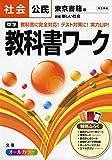中学教科書ワーク 東京書籍版 新編 新しい社会 公民