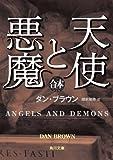天使と悪魔(上中下合本版)<天使と悪魔(上中下合本版)> (角川文庫)