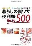 暮らしの裏ワザ便利帳 Best500―料理、掃除、洗濯から健康、節電まで