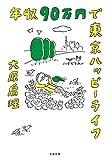 「年収90万円で東京ハッピーライフ」販売ページヘ