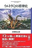 「ウルトラQの精神史 (フィギュール彩)」販売ページヘ