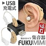 【集音器 2個入り】USB充電式で電池いらず 耳かけ方式の集音器 FUKU MIMI 〜福耳〜 補聴器タイプ 大小3種類