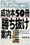 成功本50冊「勝ち抜け」案内 (光文社ペーパーバックスBusiness)