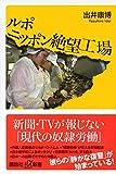 「ルポ ニッポン絶望工場 (講談社+α新書)」販売ページヘ