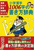 小学漢字1006字の書き方辞典―筆順・読み方・部首・総画数・なりたち