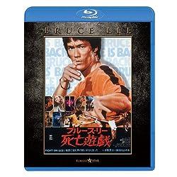 死亡遊戯 エクストリーム・エディション [Blu-ray]