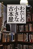「わたしの小さな古本屋~倉敷「蟲文庫」に流れるやさしい時間」販売ページヘ