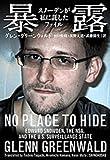 暴露―スノーデンが私に託したファイル―