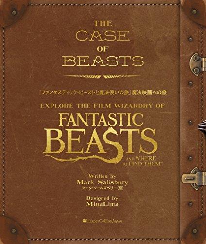 『ファンタスティック・ビーストと魔法使いの旅』魔法映画への旅