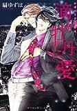 滴(しず)る牡丹に愛 ─ レオパード白書 (4) (ディアプラス・コミックス)