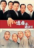 達磨よ、遊ぼう! 【韓流Hit ! 】 [DVD]
