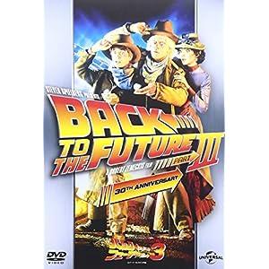 バック・トゥ・ザ・フューチャー Part 3 [DVD]