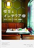 「喫茶とインテリア WEST」販売ページヘ