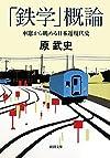 「鉄学」概論―車窓から眺める日本近現代史 (新潮文庫)