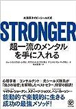 「STRONGER「超一流のメンタル」を手に入れる」販売ページヘ